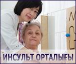 Инсульт орталығы