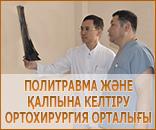 Политравма және қалпына келтіру ортохирургия орталығы