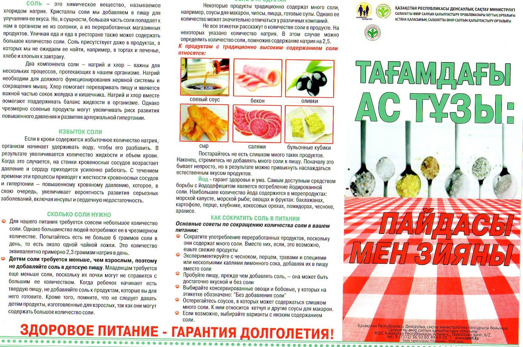 Поликлиника самарского района днепропетровск